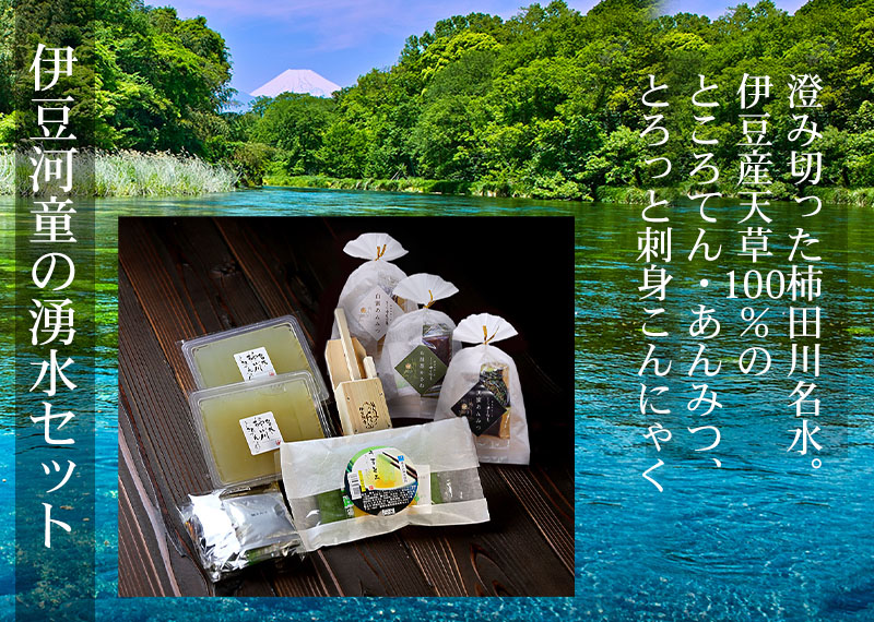 湧水セット 柿田川名水ところてん