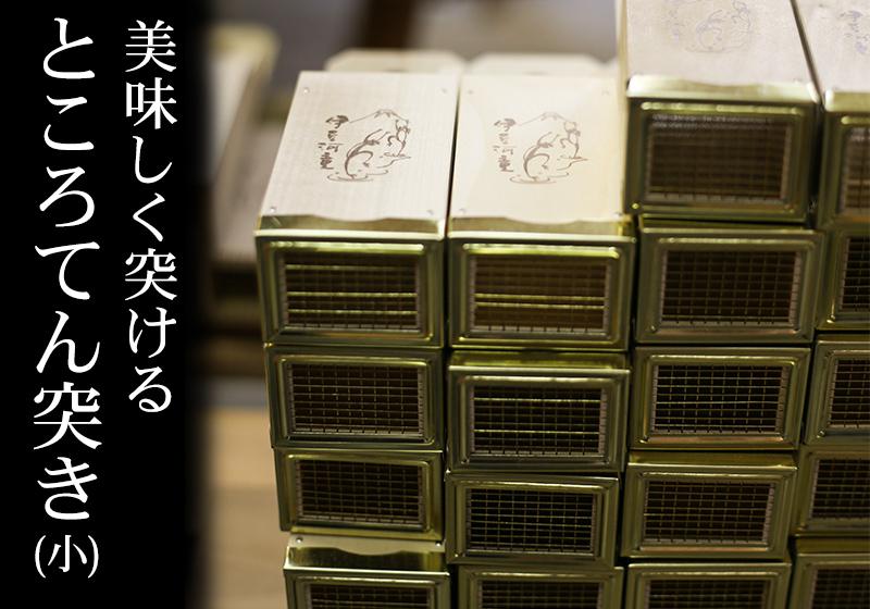 伊豆河童 ところてん 柿田川名水ところてんを 美味しく食べる ところてん突き