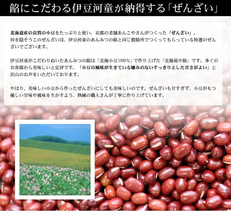 北海道産の良質の小豆をたっぷりと使い、京都の老舗あんこやさんがつくったぜんざい 善哉。何を隠そうこのぜんざいは、伊豆河童のあんみつの餡と同じ製餡所でつくってもらっている特選のぜんざいでございます。伊豆河童がこだわりぬいたあんみつの餡は「北海小豆100%」で作り上げた「北海最中餡」です。多くのお客様から美味しいと定評です。「小豆の風味が生きている嫌みのないすっきりとした甘さがよい」と沢山のお声をいただいております。やはり、美味しい小豆から作ったぜんざいにしても美味しいのです。ぜんざいも甘すぎず、小豆がもつ優しい甘味や風味を生かすよう、熟練の職人さんが丁寧に作り上げています