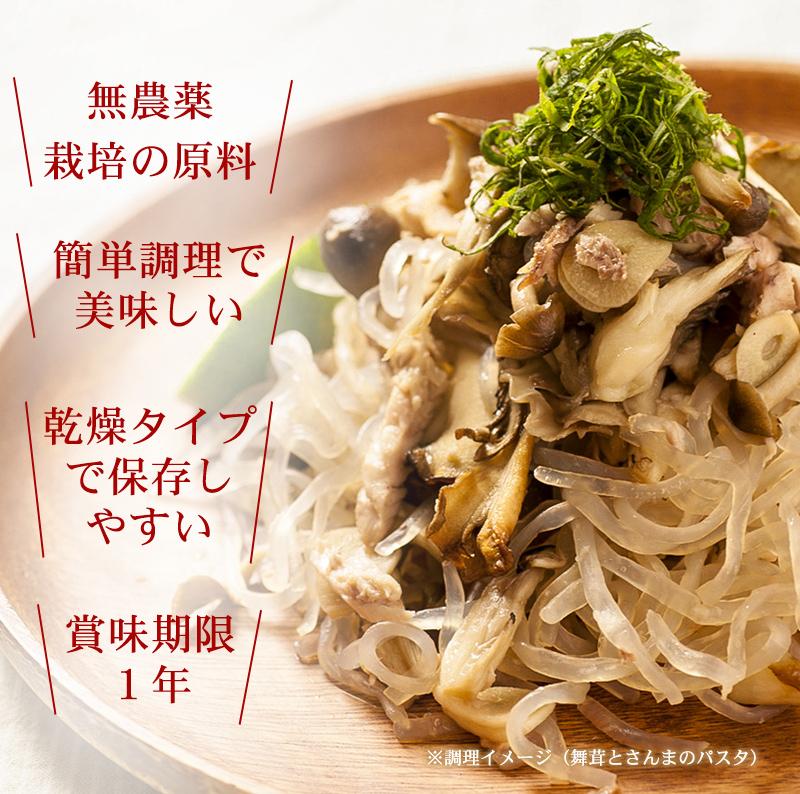 無農薬栽培の原料 簡単調理で美味しい 乾燥タイプで保存しやすい 賞味期限1年6ヶ月