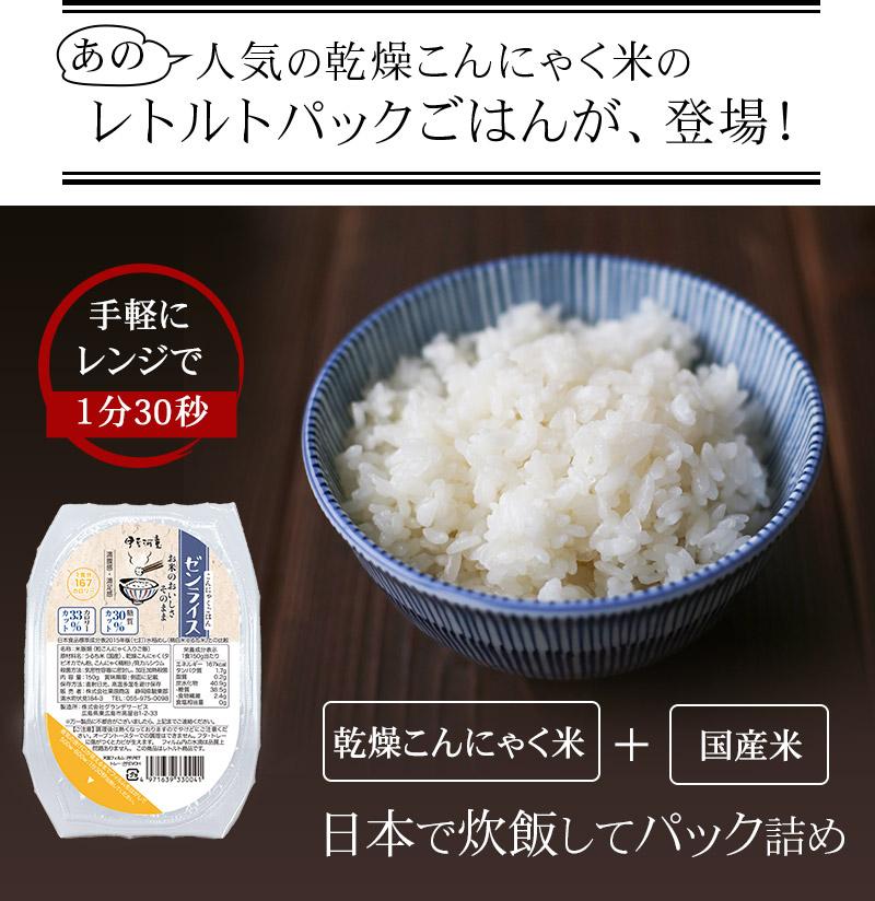 こんにゃく米 パックごはん、発売!