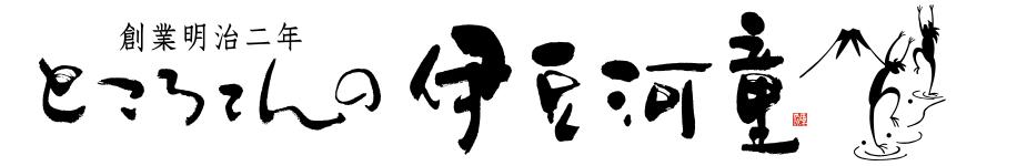 ところてん、あんみつ の 伊豆河童